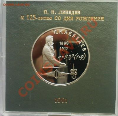 1 рубль СССР Лебедев в коробке Госбанка до 05.12 - 03122013(008)