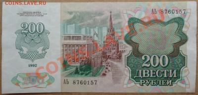 200 рублей 1992 года. - DSC01281.JPG