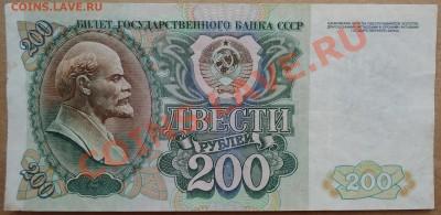 200 рублей 1992 года. - DSC01289.JPG