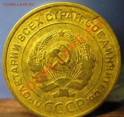 5 коп 1930 скол с расколом+бонус до 4.12  21:30 мск - IMG_1740