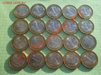 10 РУБЛЕЙ 2010 ЮРЬЕВЕЦ 20 ШТУК ОТЛИЧНЫЕ - 000_0015.JPG