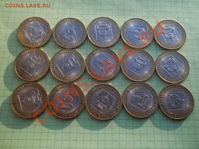 10 рублей 2011 бурятия 15 монет в БЛЕСКЕ - 000_0027.JPG