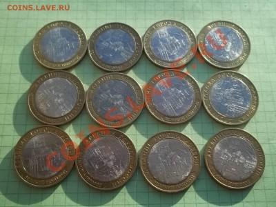 10 рублей 2009 НОВГОРОД сп 12 монет. отличный. - 000_0011.JPG