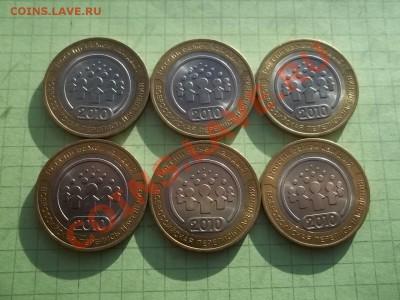 10 рублей 2010 ПЕРЕПИСЬ 6 МОНЕТ В БЛЕСКЕ - 000_0001.JPG