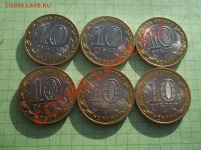 10 рублей 2010 ПЕРЕПИСЬ 6 МОНЕТ В БЛЕСКЕ - 000_0002.JPG