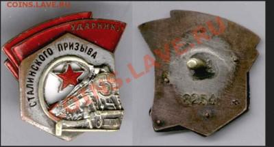 Ударнику сталинского призыва. - 2013-12-03_145737