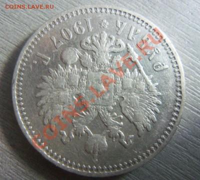 1 рубль 1907 года . 05-12-2013 в 22-00 мск - Изображение 1217