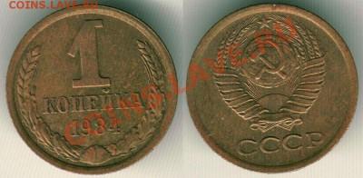 1 коп 1984, кор. ости (Ф-169) - до 22-00мск 05.12 - 1k-1984-169