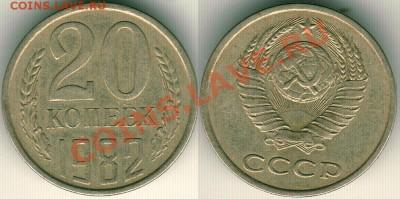 20 коп 1982, шт. 3 коп (Ф-148) - до 22-00мск 05.12 - 20k-1982-148