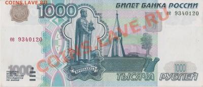 1000 рублей без модификации, до 05.12.13 с НОМИНАЛА!!! - IMG_0001ю1