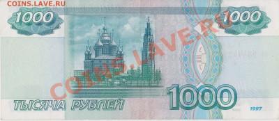 1000 рублей без модификации, до 05.12.13 с НОМИНАЛА!!! - IMG_0002ю