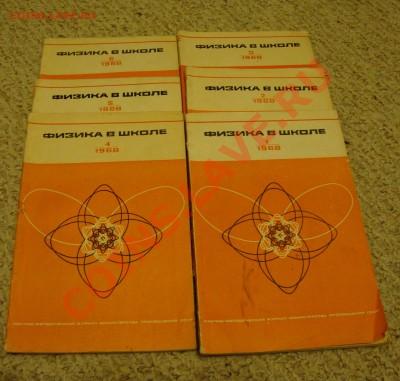 """журнал """"физика в школе"""" годовые подборки 68,73,74 фикс - 001.JPG"""