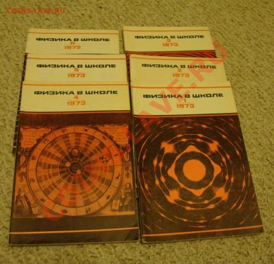 """журнал """"физика в школе"""" годовые подборки 68,73,74 фикс - 002.JPG"""