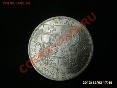 ЧЕХОСЛОВАКИЯ,20 КРОН 1937г(T.G.MASARYK )!!до 05.12 - S6000822.JPG