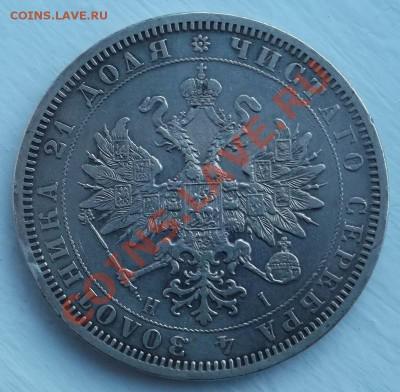 1 рубль 1872 оценка - DSCF6122
