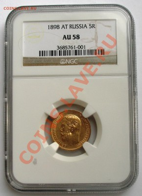 5 рублей 1898 золото слаб NGC AU-58; до 07.12; 22-00 мск - 1.JPG