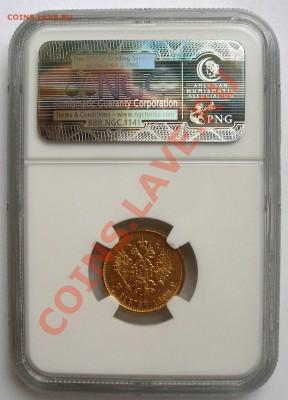 5 рублей 1898 золото слаб NGC AU-58; до 07.12; 22-00 мск - 2.JPG