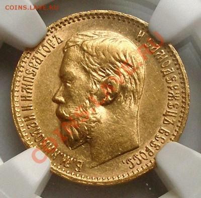 5 рублей 1898 золото слаб NGC AU-58; до 07.12; 22-00 мск - 3.JPG