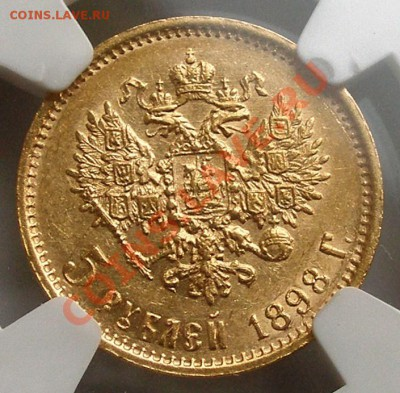 5 рублей 1898 золото слаб NGC AU-58; до 07.12; 22-00 мск - 4.JPG