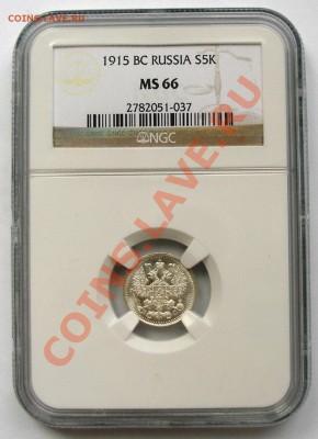 5 копеек 1915 серебро слаб NGC MS-66; до 07.12; 22-00 мск - 1-s.JPG