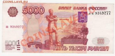 "5000 рублей 1997 без модификации ""аа"" - Image0002.JPG"