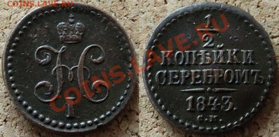 Лот из 3 монет РИ  До 9.12.2013 22-00 по Москве - 1.JPG