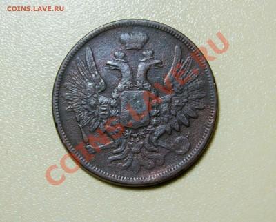 5 копеек 1859года. до 6.12.13 - IMG_3970