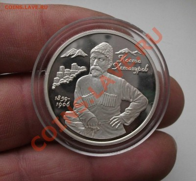 2 рубля 1999 год коста хетагуров коротки аук - DSCF7405яя