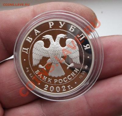 2 рубля 2002 год козерог - DSCF7426яя
