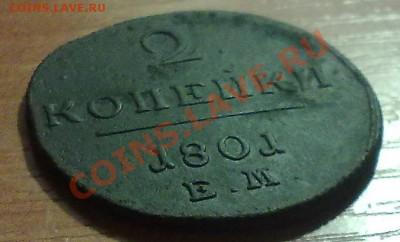 Две копейки 1801 ЕМ до 8.12 в 22.00 по МСК - 031220137337
