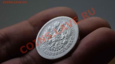 50 копеек 1897 года. до 6.12.13 - IMG_3935