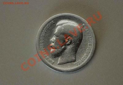 50 копеек 1897 года. до 6.12.13 - IMG_3930