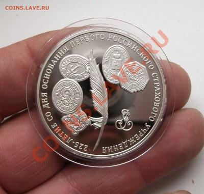3 рубля 2011 год страхового учреждения - DSCF7445яя