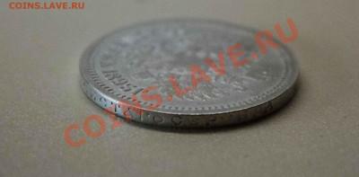 50 копеек 1895 года. до 6.12.13 - IMG_3929