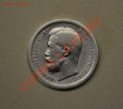 50 копеек 1896 года. до 6.12.13 - IMG_3914