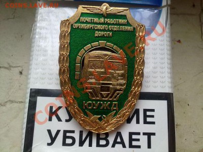 Почетный работник ЖД тяжелый - знак1