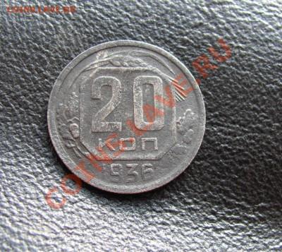 20 копеек 1935 магнитится - IMG_1369