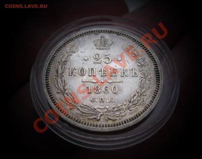 25 копеек 1860г.  предпродажная - IMG_0038.JPG