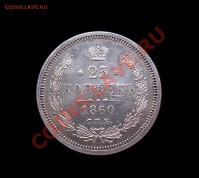 25 копеек 1860г.  предпродажная - IMG_0044.JPG