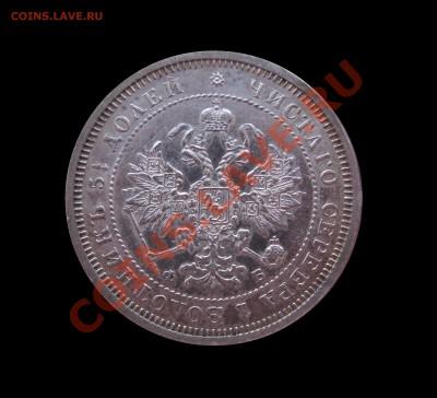25 копеек 1860г.  предпродажная - IMG_0046.JPG