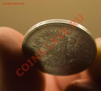 1 рубль 1897 года. до 6.12.13 - IMG_3902