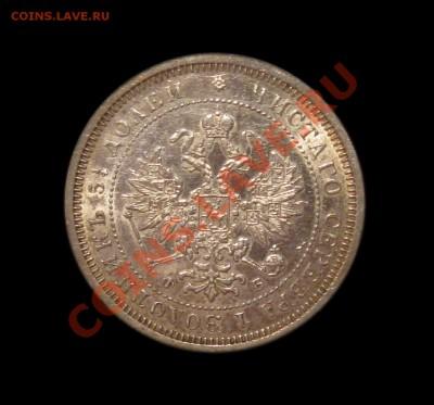 25 копеек 1860г.  предпродажная - IMG_0048.JPG