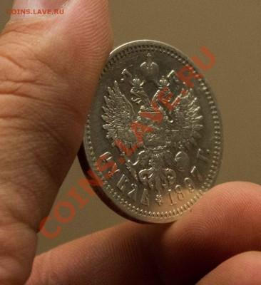 1 рубль 1897 года. до 6.12.13 - IMG_3903