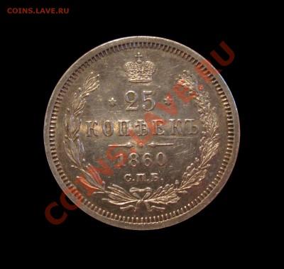 25 копеек 1860г.  предпродажная - IMG_0069.JPG
