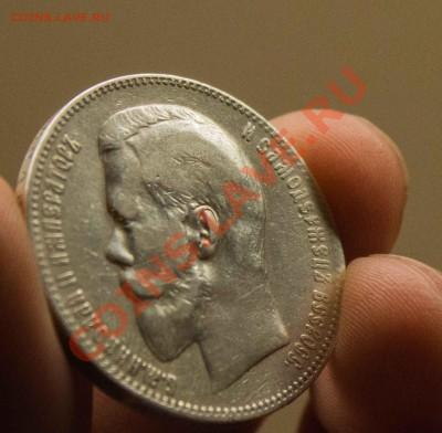 1 рубль 1897 года. до 6.12.13 - IMG_3904