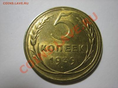 5 копеек 1939 г UNC - IMG_0101 — копия.JPG
