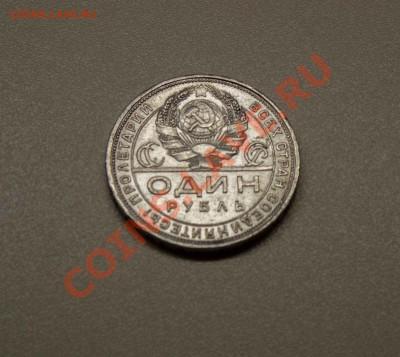 1 рубль 1924 года. до 6.12.13 - IMG_3891