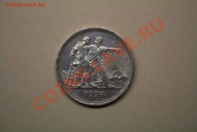1 рубль 1924 года. до 6.12.13 - IMG_3887