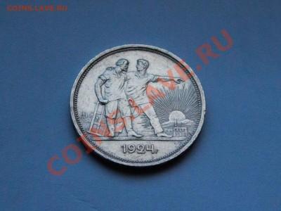 1 рубль 1924 года. до 6.12.13 - IMG_3882