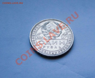 1 рубль 1924 года. до 6.12.13 - IMG_3877